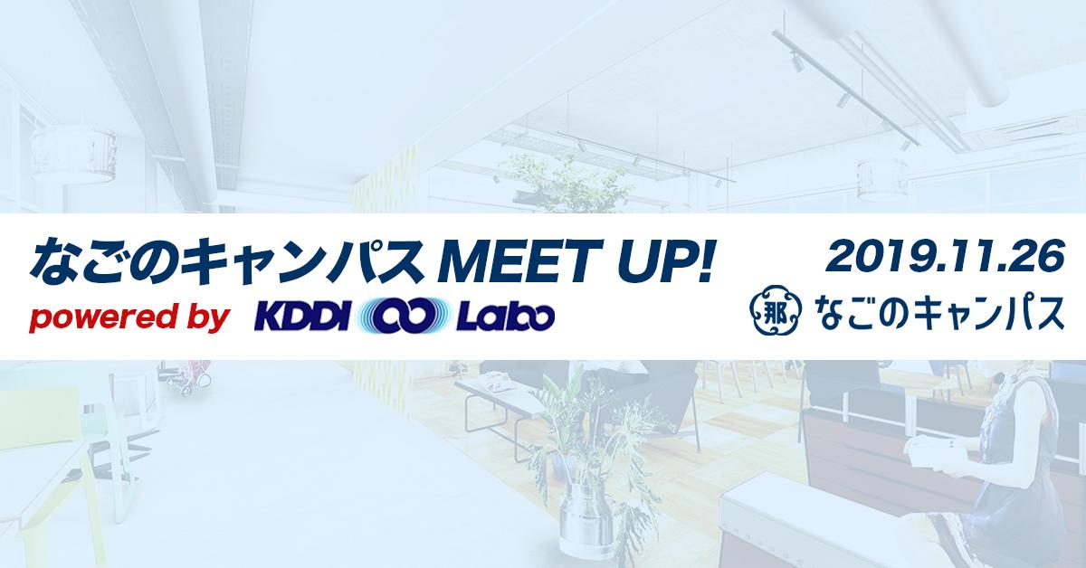 なごのキャンパス MEET UP!  powered by KDDI ∞ Labo