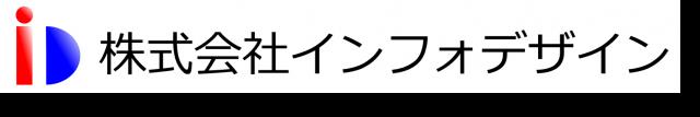 株式会社インフォデザイン