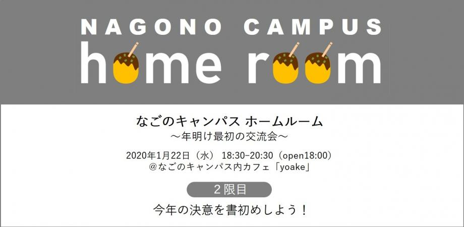 定例MeetUP「ホームルーム」 #2 今年の決意を書き初めしよう!