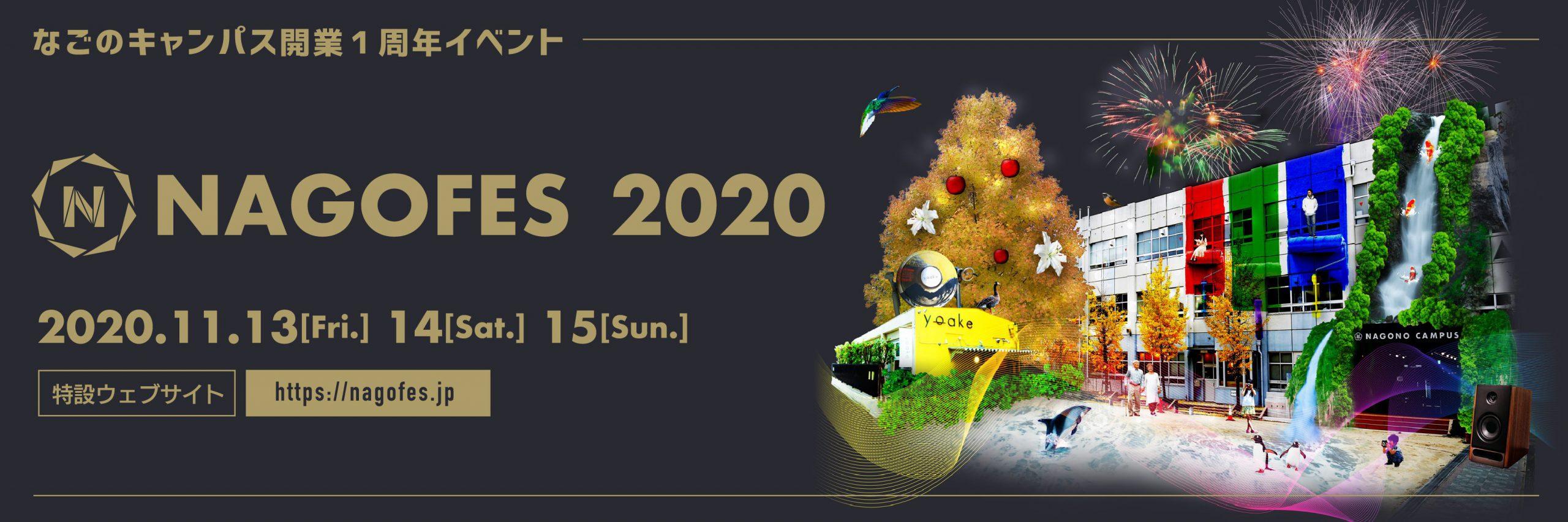 なごのキャンパス開業1周年イベント「NAGOFES 2020」特設ウェブサイトはこちら