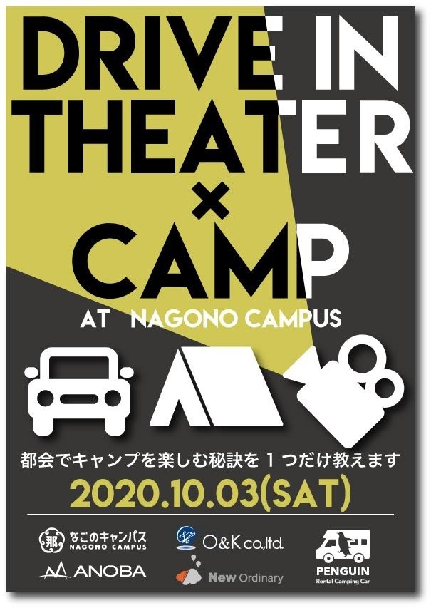 DRIVE IN THEATER × CAMP at NAGONO CAMPUS(9/25予約開始)