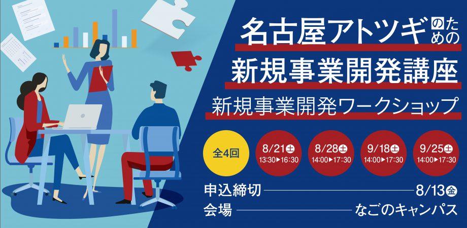【全4回:新規事業開発ワークショップ】Nagoya Atotsugi Venture プログラム