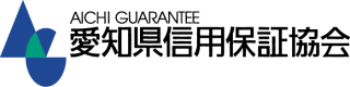 愛知県信用保証協会
