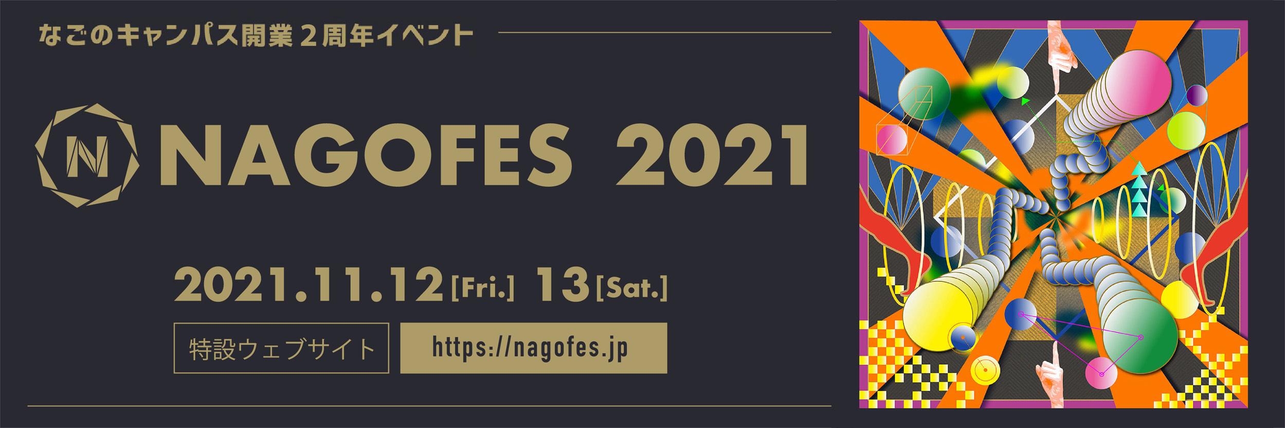 2周年記念イベント「NAGOFES2021」特設サイトはこちら